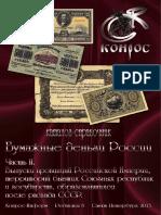 Papel Moneda ruso