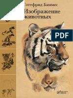 Izobrazhenie_Zhivotnykh_2011.pdf