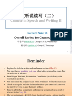 Chinese Grammar Revision