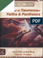 Вера и пантеоны