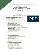 Гельфанд Б.Р. - Анестезиология и Интенсивная Терапия-Литтера (2006)