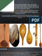 Музыкальные инструменты Ирана