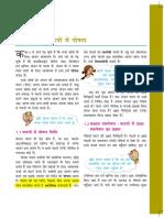 7 Science NCERT Hindi Medium Chapter (1)