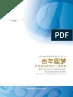 2008v1.pdf