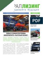 Ураллизинг Сентябрь 2017 Print