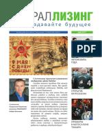 Ураллизинг Май 2017 Print