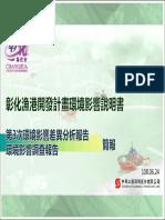 20190624彰化漁港開發計畫環境影響說明書簡報