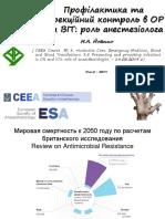 Проф Инфекц в Оит Ceea Dnepr й 2019