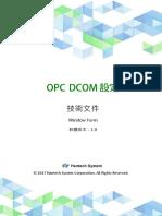 OPC DCOM設定技術文件v1.0.pdf