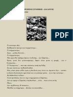 Η ΠΑΓΚΟΣΜΙΑ ΑΝΘΡΩΠΙΝΗ ΣΥΝΘΗΚΗ - Το Περσοναλιστικό Πλαίσιο