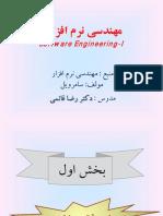 SE-Slide.pdf