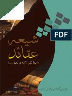 مختصر شیعہ عقائد-2.pdf