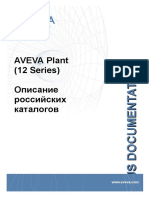 Project RUS Catalogue Description