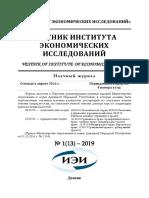 Вестник ИЭИ №1 (2019)