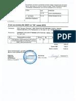 Озон 10 сертификатов