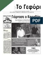 Εφημερίδα ΤΟ ΓΕΦΥΡΙ φ.43 | Ιούλιος-Αύγουστος-Σεπτέμβριος2019