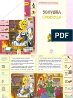 Cinderella_OCR.pdf