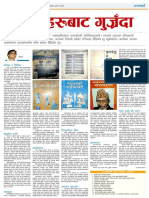 Saurav on Books