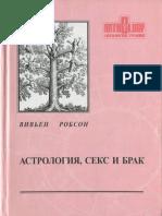 Робсон В. Астрология, Секс и Брак