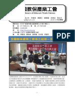 AETU 108.6月訊專輯