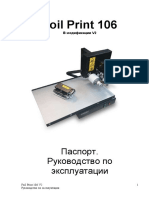 Foil Print 106 V2 Паспорт. Инструкция