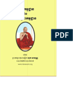 vipassana_and_samatha_meditation.pdf