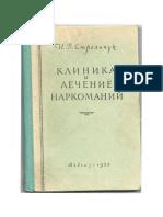 И. В. Стрельчук. Клиника и лечение наркоманий (1956).pdf