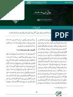 Federal Budget 2019-20 (Urdu)(1)