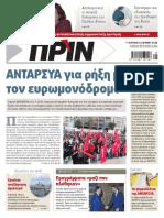 Εφημερίδα ΠΡΙΝ, 23.6.2019 | Αρ. Φύλλου 1432