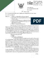 (ร่าง) แผนแม่บทส่งเสริมวัฒนธรรมการอ่านสู่สังคมแห่งการเรียนรู้ของไทย พ.ศ. 2560 – 2564