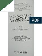 Fatawa Rahimiyah-8 By Hazrat Mufti Syed Abdur Raheem Lajpuri r.a.
