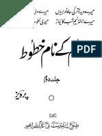 Saleem k Naam  Khatoot Vol 02 Pdf By Allama Ghulam Ahmed Parwez