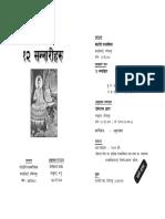 12 Sannariharu.df.pdf