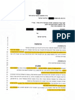 קבלת ערעור ביטול פסק דין בשל אי בחינת כשירות לעמוד לדין