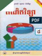 Grade 8 (2010 លើកទី1).pdf