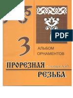 Rusian Ornament