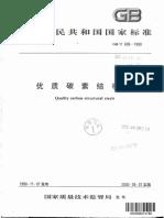 Gb 699-1999 优质碳素结构钢