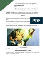 Стремление Быть в Центре Внимания- Причины, Мини-тест, Психокоррекция