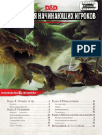 Книга правил.pdf