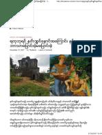 ရတုဘုရင္ နတ္သွ်င္ေနာင္အေၾကာင္း ႏွင့္ ဘာသာေျပာင္းခဲ့မေျပာင္းခဲ့ - Thutazone