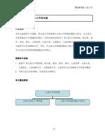 08 单元三儿童文学的体裁 (1).pdf
