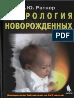 Ratner a Yu - Nevrologia Novorozhdennykh Ostry Period i Pozdnie Oslozhnenia 2-e Izdanie