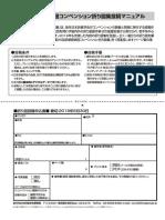 Conv Diagrams 25