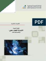 اختبارات اللحام الجزء العملي.pdf