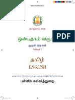 9th_ENGLISH.pdf