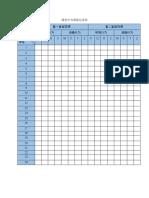课堂行为观察记录表.docx
