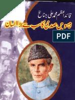 Qaid e Azam Muhammad Ali Jinnah
