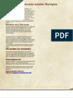 Магические камни.pdf