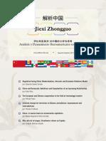 China_El_Camino_hacia_la_Restauracion_Ca.pdf