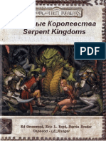 Змеиные snake королевства